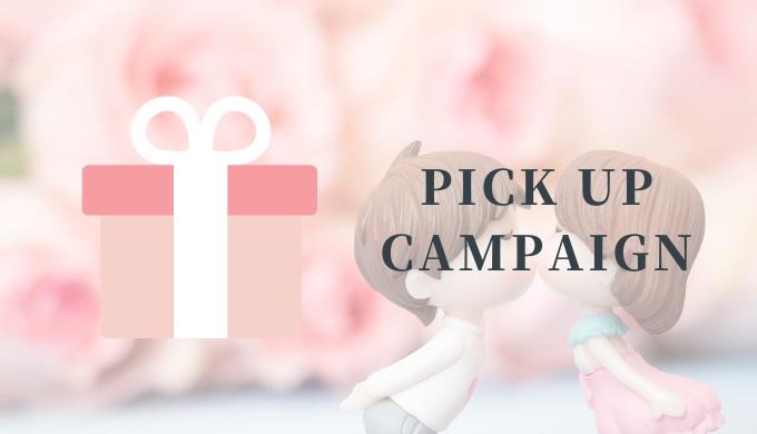 PICK UPキャンペーン